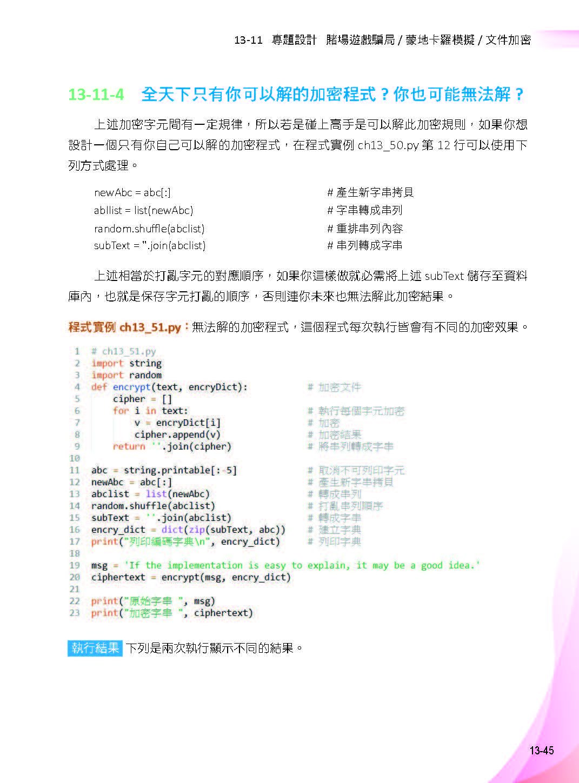 Python 最強入門邁向數據科學之路 — 王者歸來 (全彩印刷第二版)-preview-7