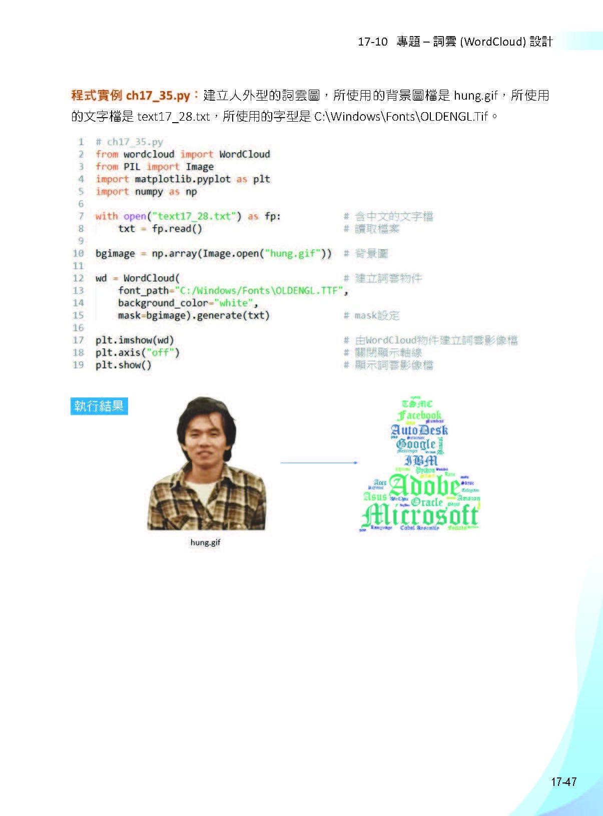 Python 最強入門邁向數據科學之路 — 王者歸來 (全彩印刷第二版)-preview-9