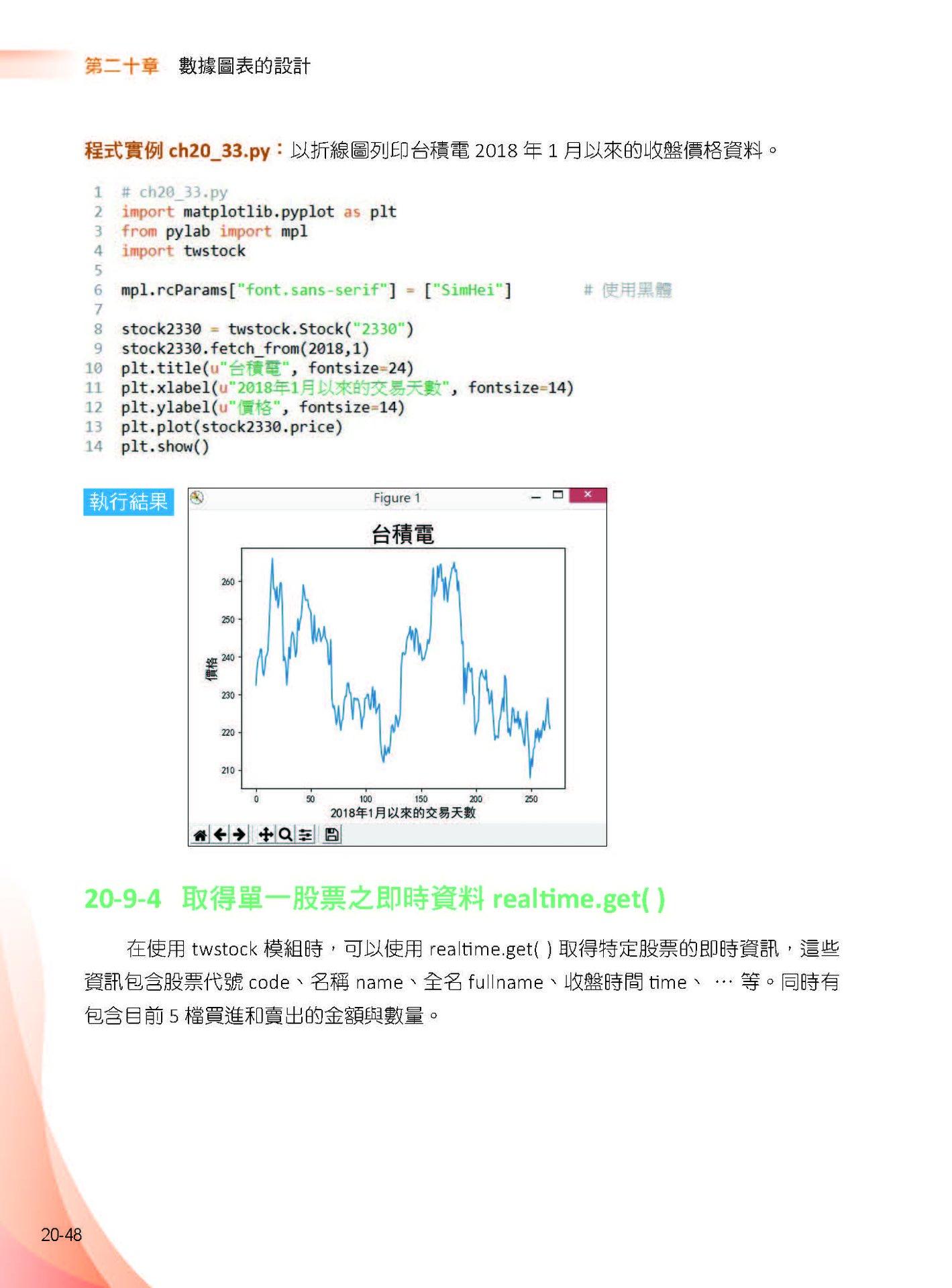 Python 最強入門邁向數據科學之路 — 王者歸來 (全彩印刷第二版)-preview-12