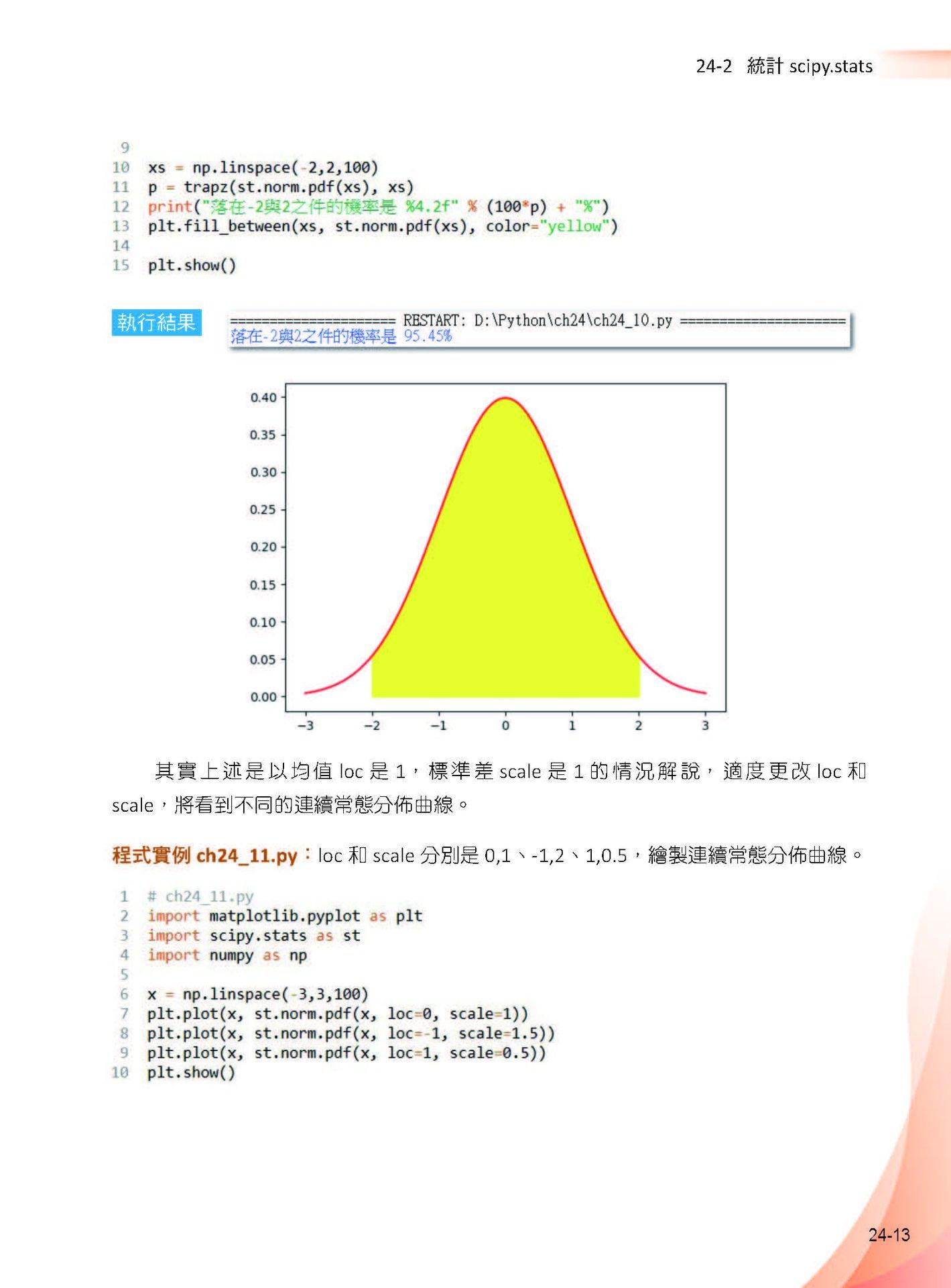 Python 最強入門邁向數據科學之路 — 王者歸來 (全彩印刷第二版)-preview-15