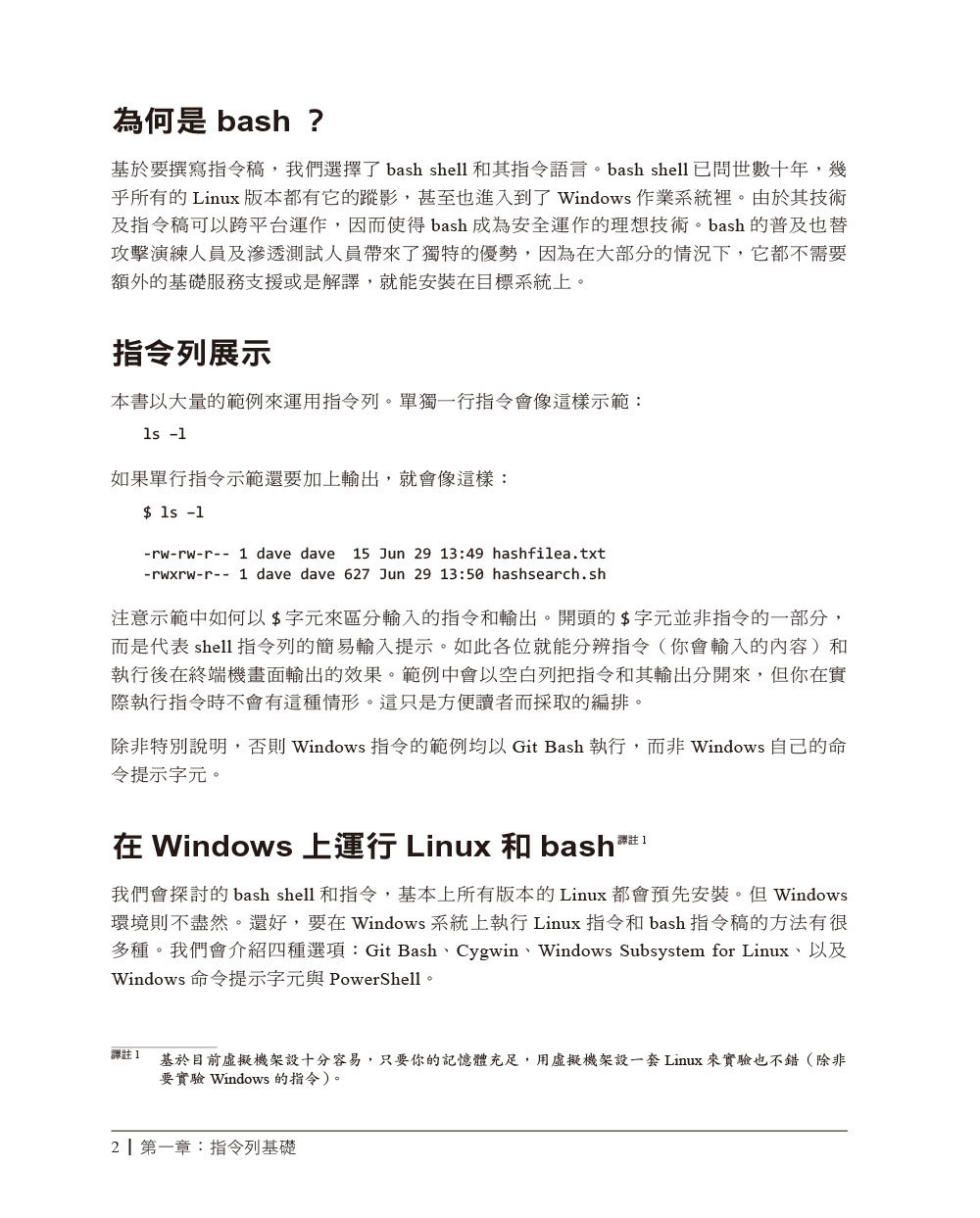 Bash 資安管理手冊 (Cybersecurity Ops with bash)	-preview-2