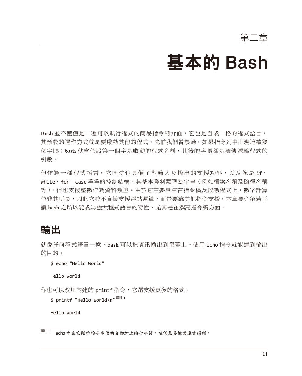 Bash 資安管理手冊 (Cybersecurity Ops with bash)	-preview-3
