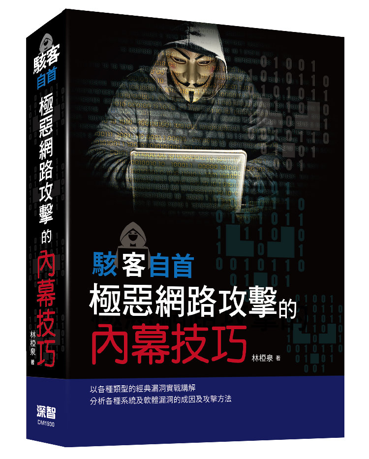 駭客自首:極惡網路攻擊的內幕技巧-preview-1