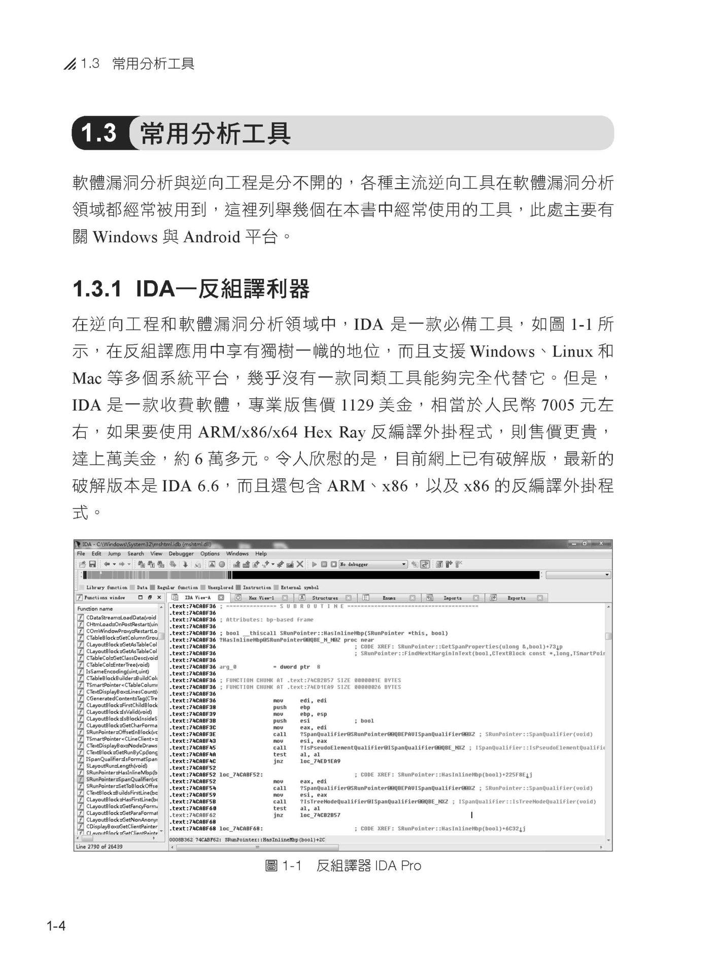 駭客自首:極惡網路攻擊的內幕技巧-preview-5