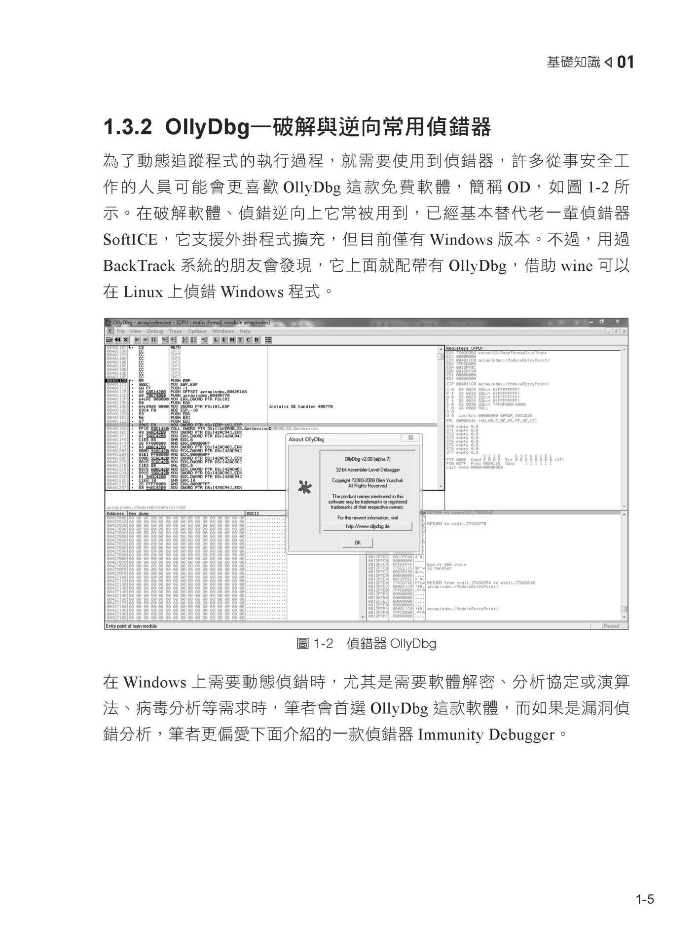 駭客自首:極惡網路攻擊的內幕技巧-preview-6