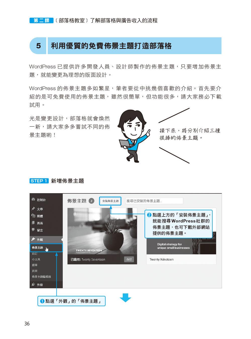 網紅養成手冊|內容行銷x拍攝技巧x廣告收入-preview-3