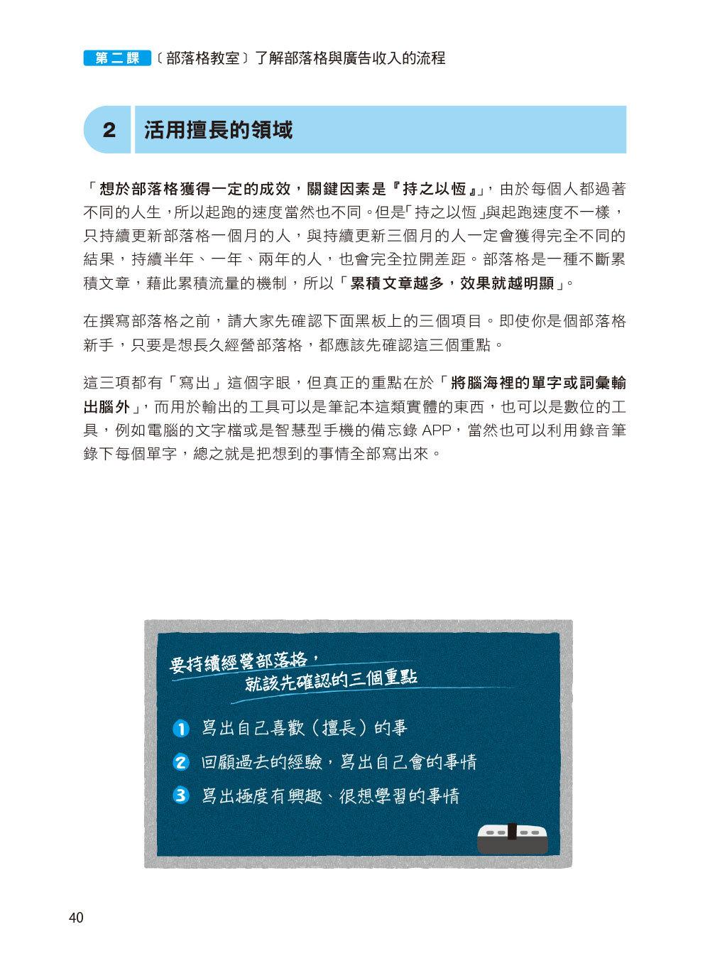 網紅養成手冊|內容行銷x拍攝技巧x廣告收入-preview-4