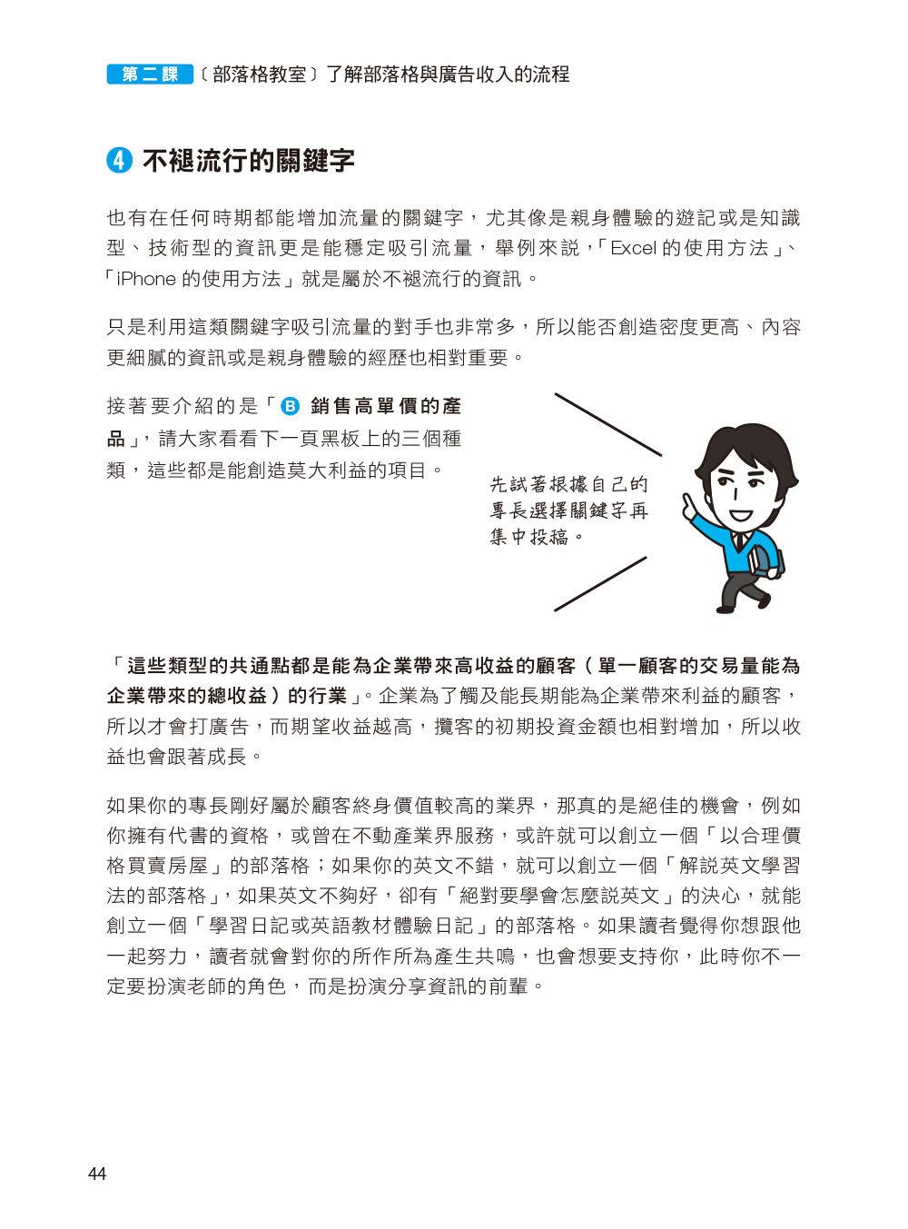 網紅養成手冊|內容行銷x拍攝技巧x廣告收入-preview-5