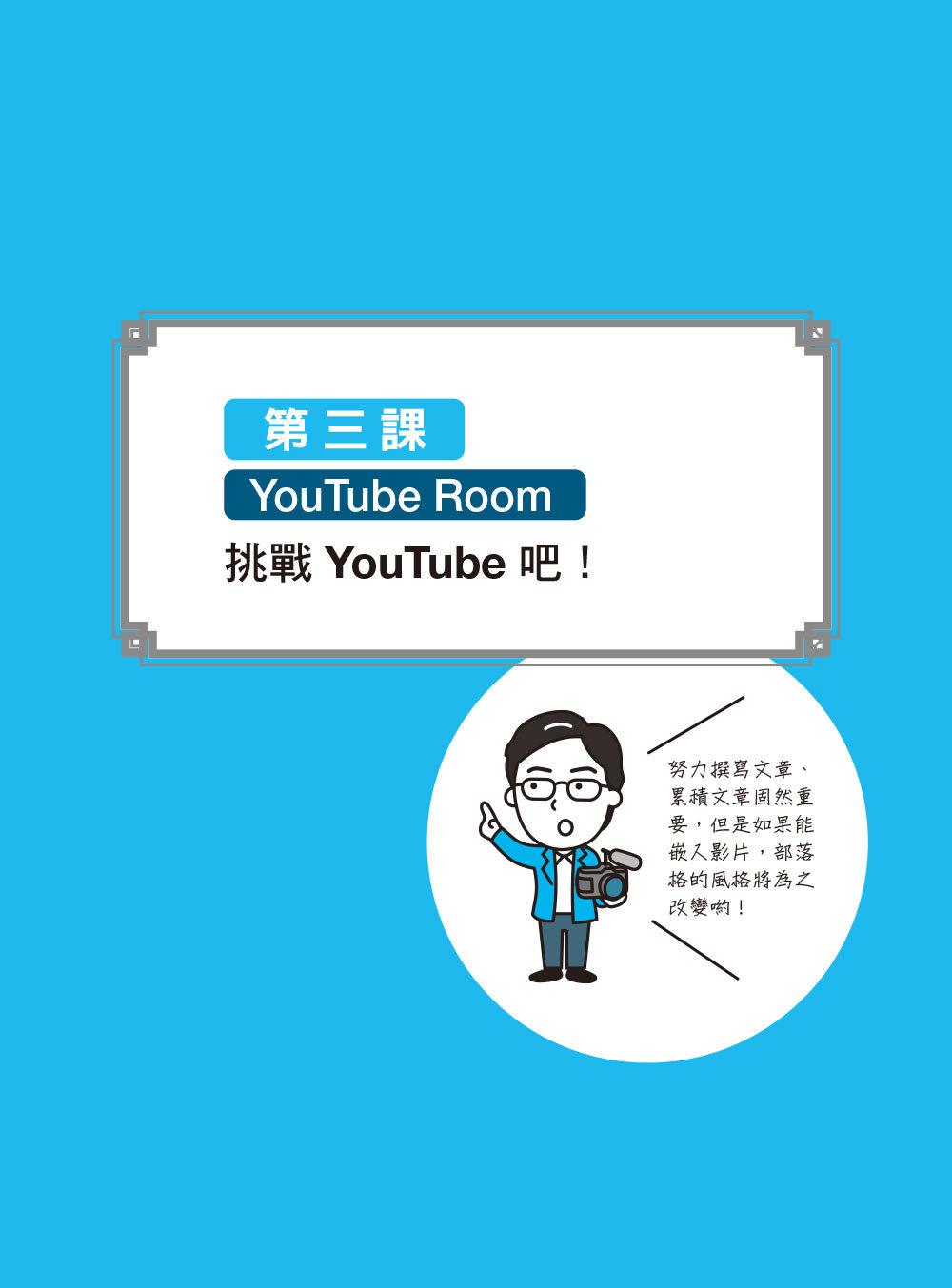 網紅養成手冊|內容行銷x拍攝技巧x廣告收入-preview-7