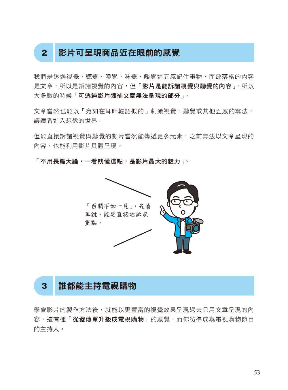 網紅養成手冊|內容行銷x拍攝技巧x廣告收入-preview-8
