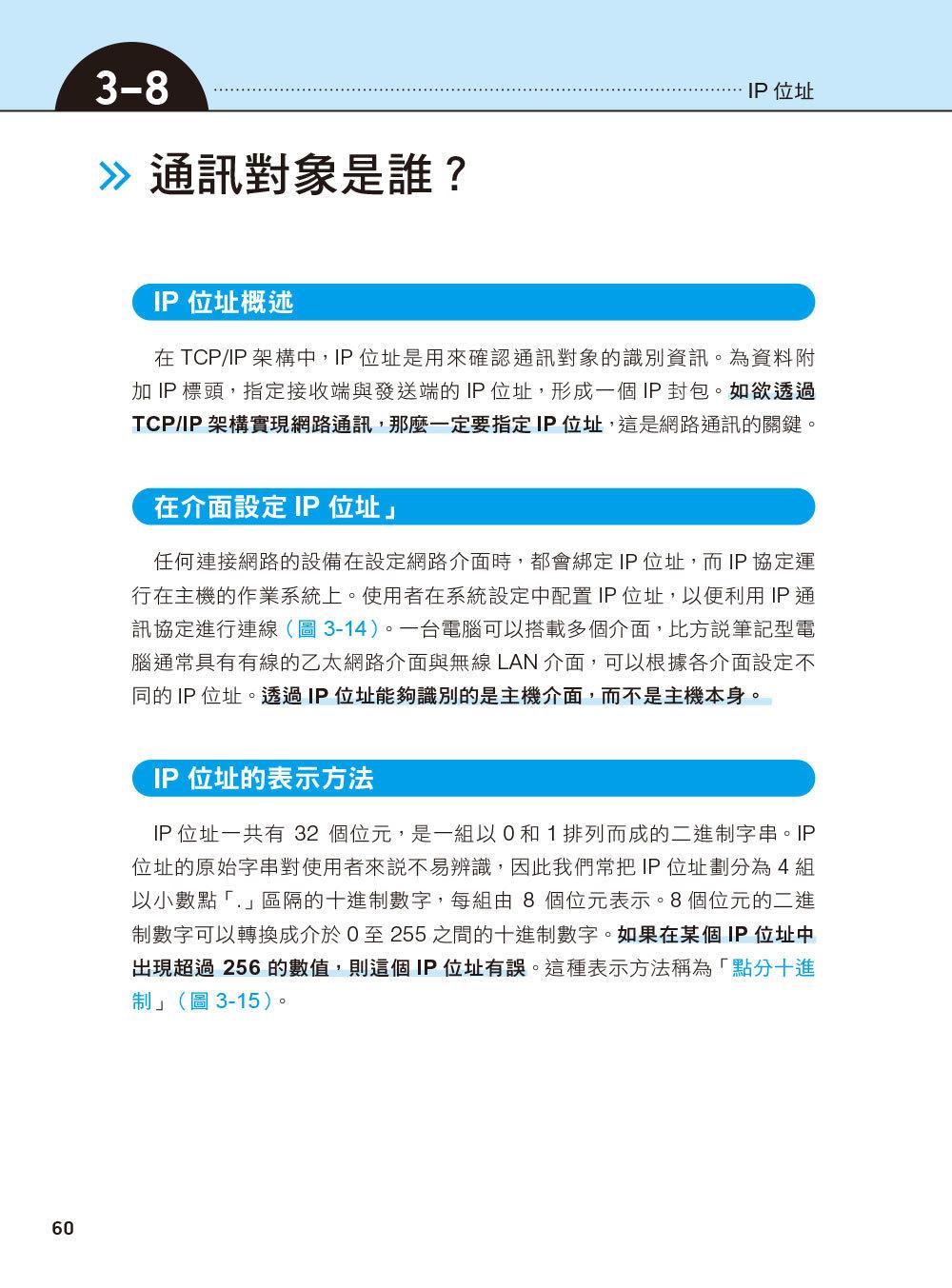 圖解網路的運作機制-preview-9