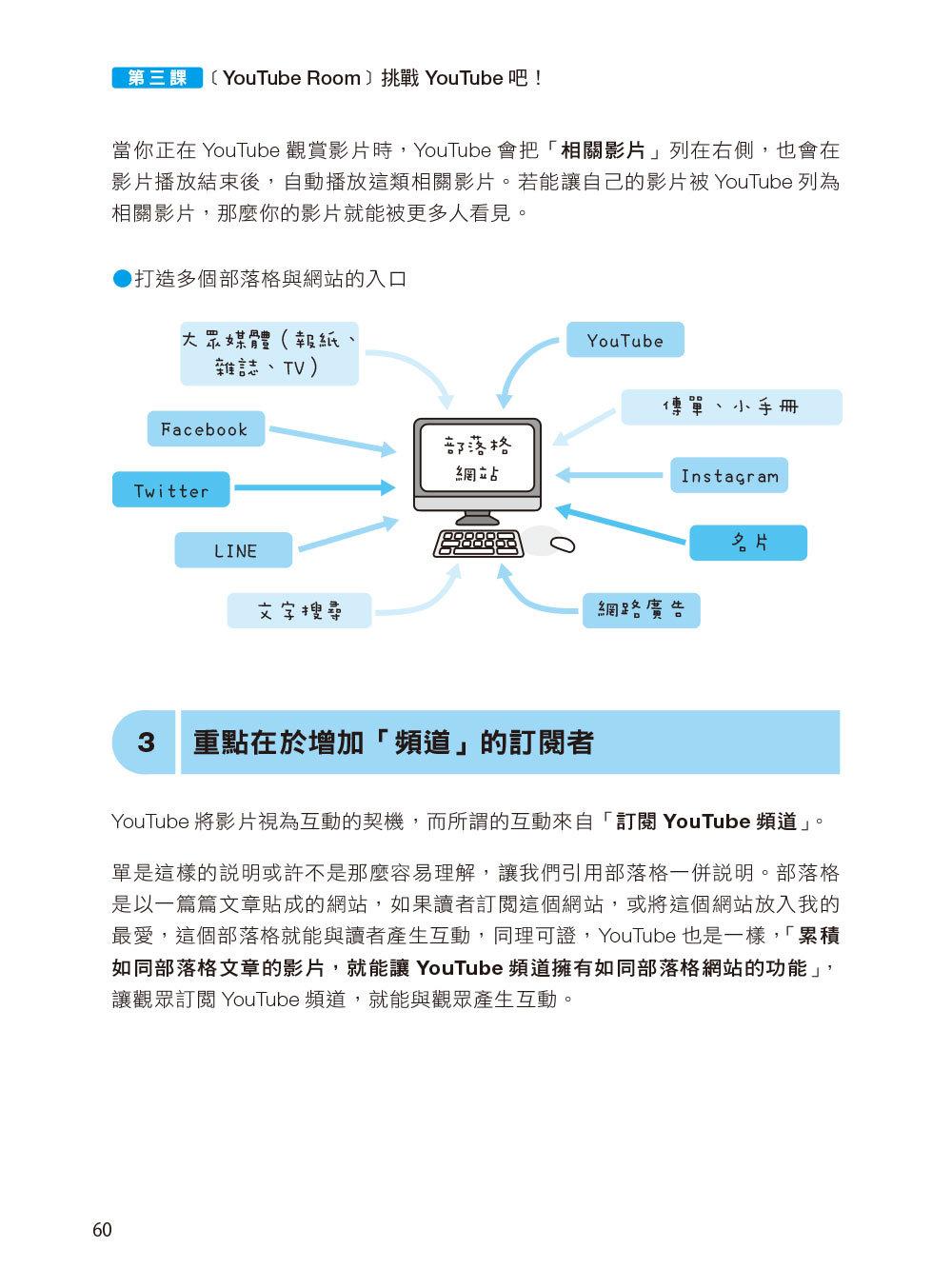 網紅養成手冊|內容行銷x拍攝技巧x廣告收入-preview-9