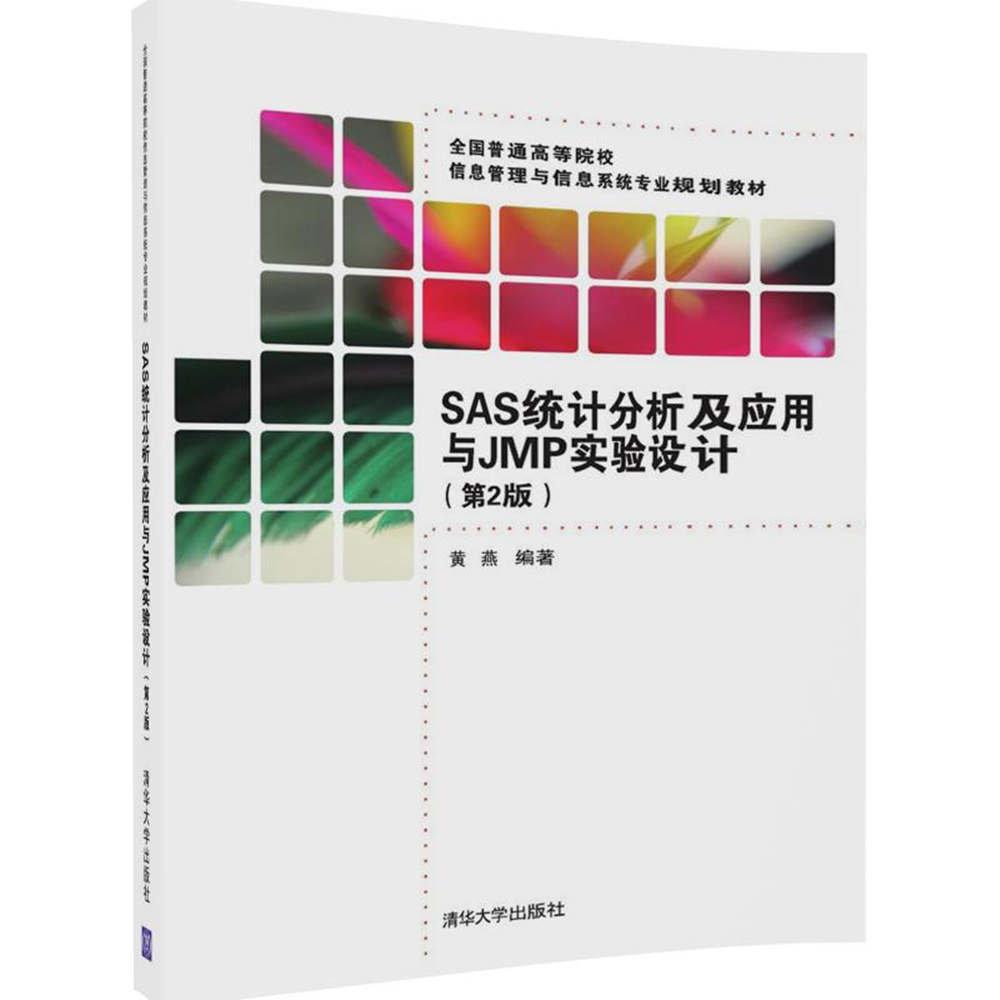SAS 統計分析及應用與 JMP 實驗設計, 2/e-preview-3