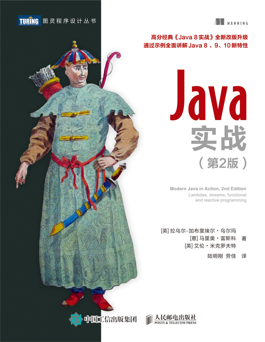 Java 實戰, 2/e (Modern Java in Action: Lambda, streams, functional and reactive programming, 2/e)-preview-1