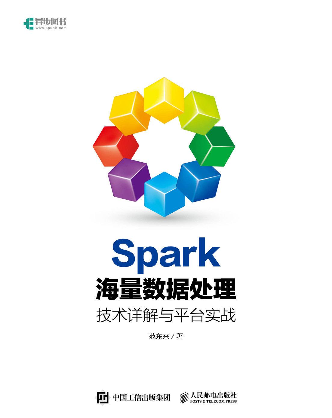 Spark 海量數據處理 : 技術詳解與平臺實戰-preview-1