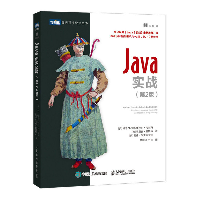 Java 實戰, 2/e (Modern Java in Action: Lambda, streams, functional and reactive programming, 2/e)-preview-2