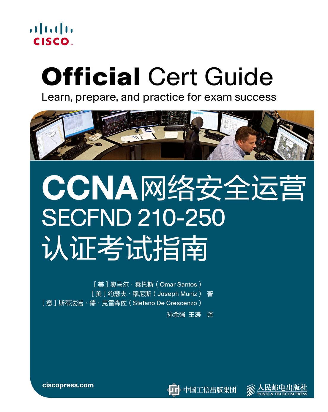 CCNA 網絡安全運營 SECFND 210-250認證考試指南-preview-1