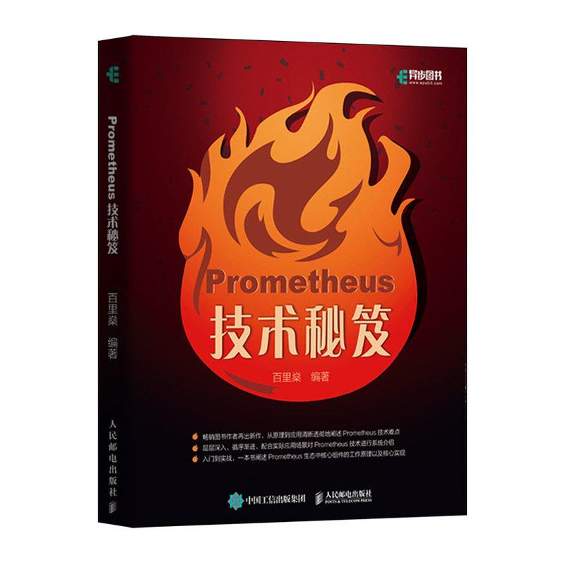Prometheus技術秘笈-preview-2