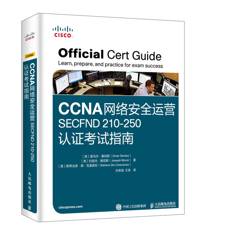 CCNA 網絡安全運營 SECFND 210-250認證考試指南-preview-2