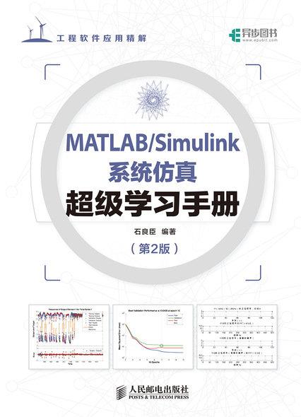 MATLAB/Simulink 系統模擬超級學習手冊, 2/e-preview-1