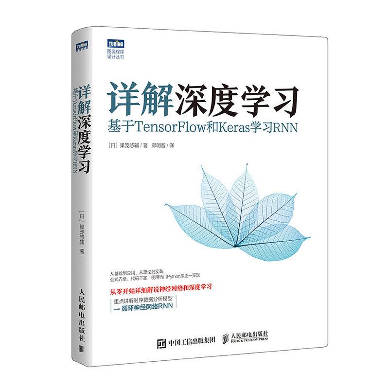 詳解深度學習 基於TensorFlow和Keras學習RNN-preview-2