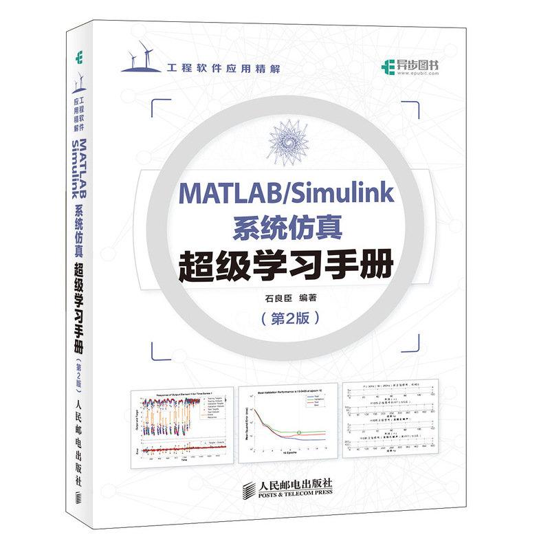 MATLAB/Simulink 系統模擬超級學習手冊, 2/e-preview-2