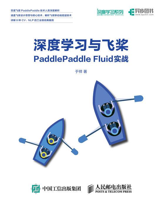 深度學習與飛槳PaddlePaddle Fluid實戰-preview-1