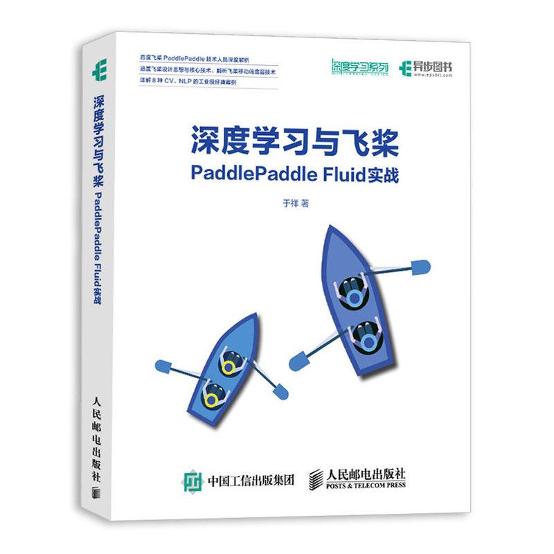 深度學習與飛槳PaddlePaddle Fluid實戰-preview-2