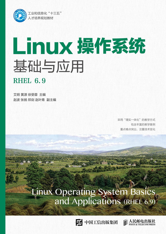 Linux操作系統基礎與應用(RHEL 6.9)-preview-1