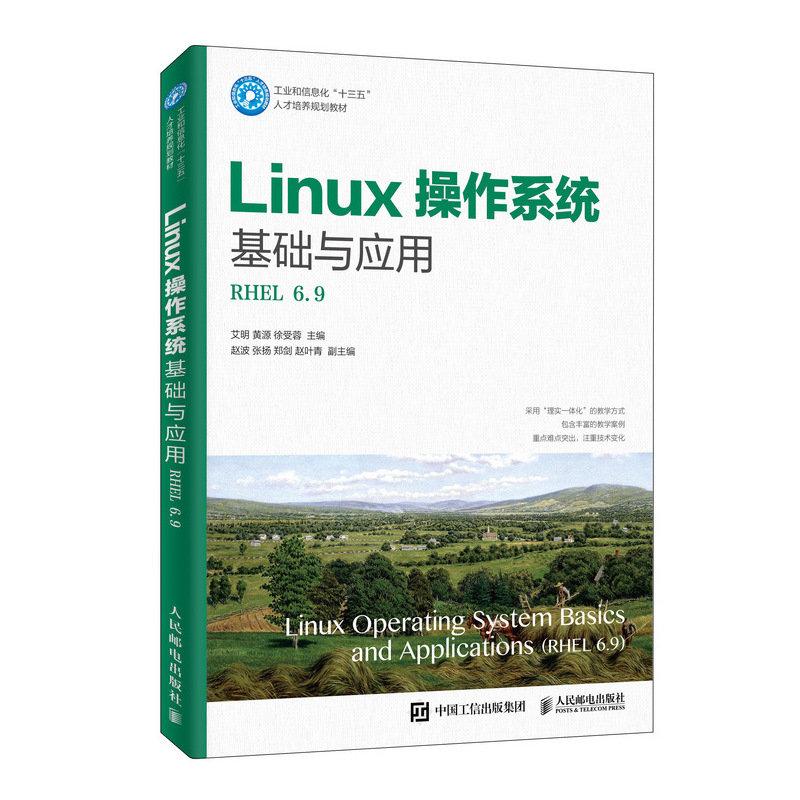 Linux操作系統基礎與應用(RHEL 6.9)-preview-2