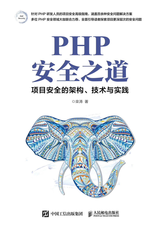 PHP 安全之道 項目安全的架構、技術與實踐-preview-1