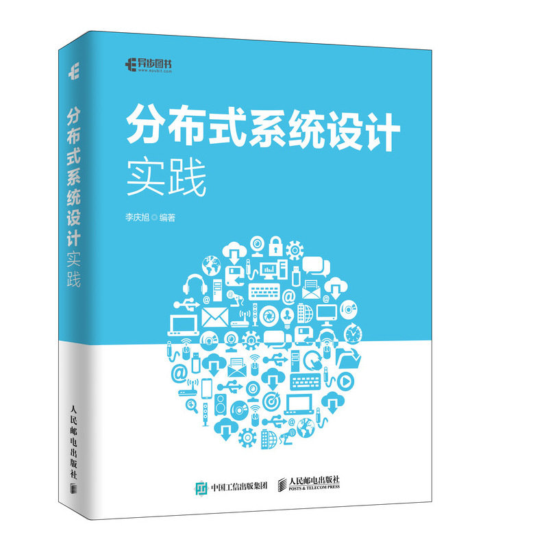 分佈式系統設計實踐-preview-2