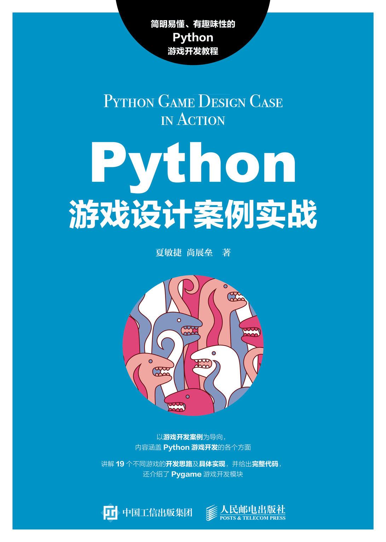 Python 游戲設計案例實戰-preview-1