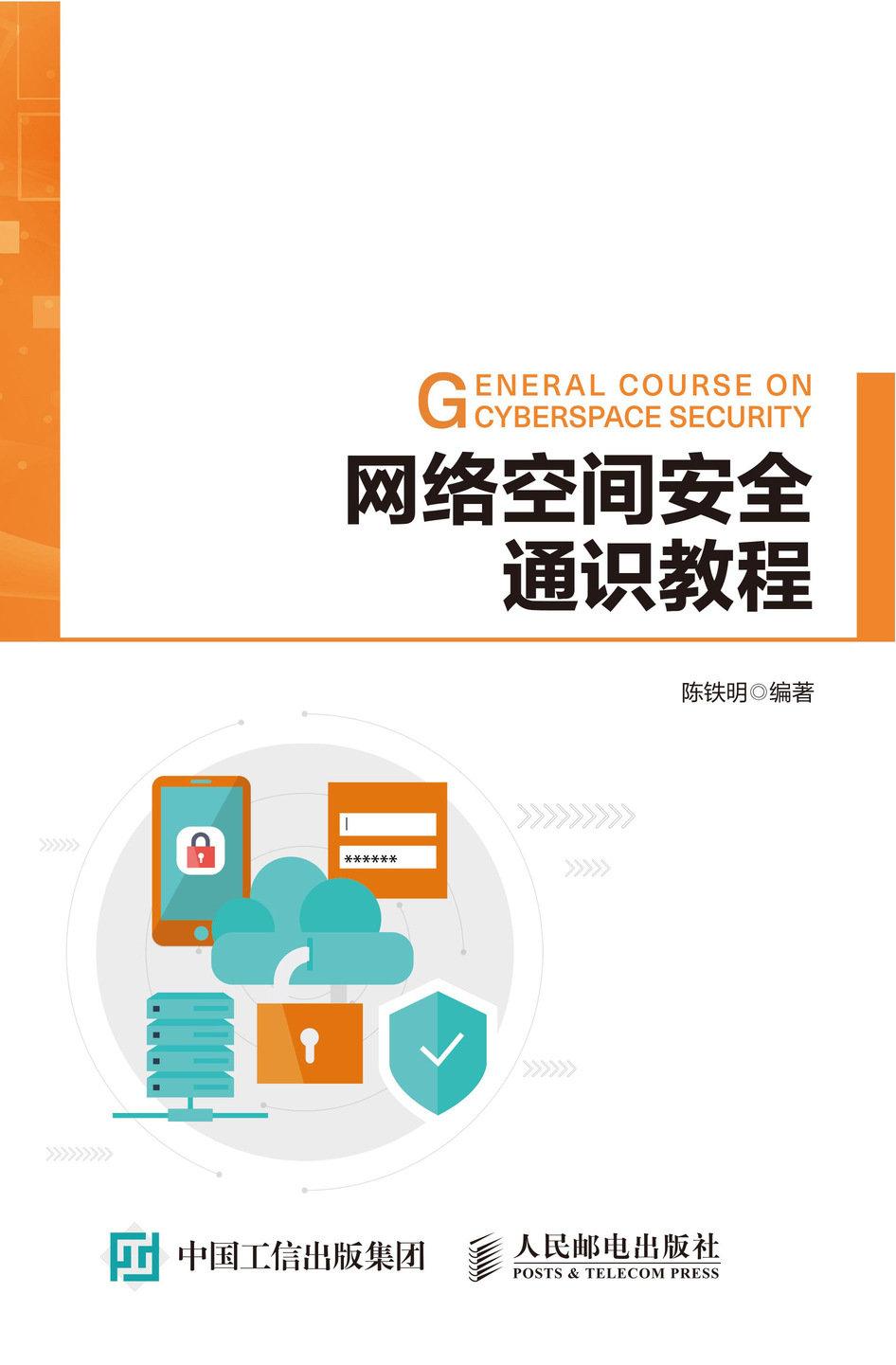 網絡空間安全通識教程-preview-1