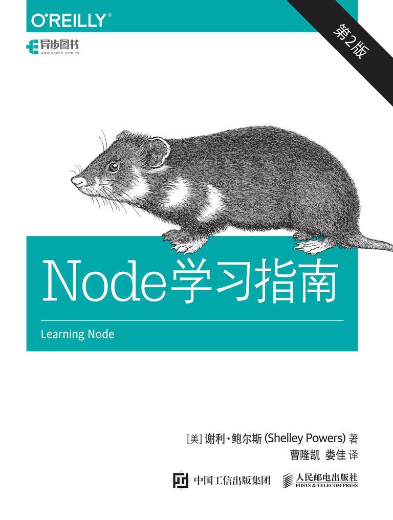 Node學習指南 第2版-preview-1