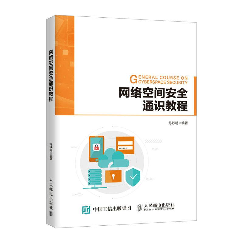 網絡空間安全通識教程-preview-2