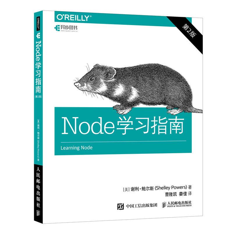 Node學習指南 第2版-preview-2