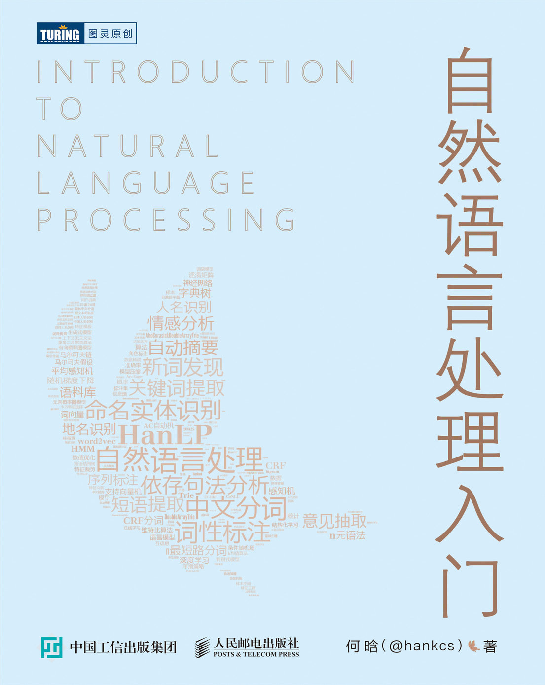 自然語言處理入門-preview-1