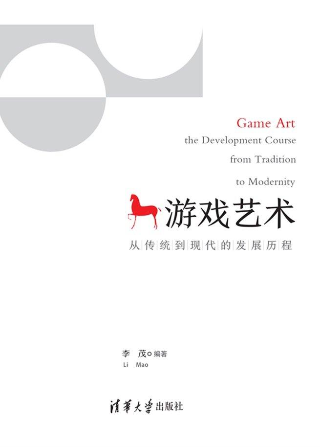 游戲藝術——從傳統到現代的發展歷程-preview-1