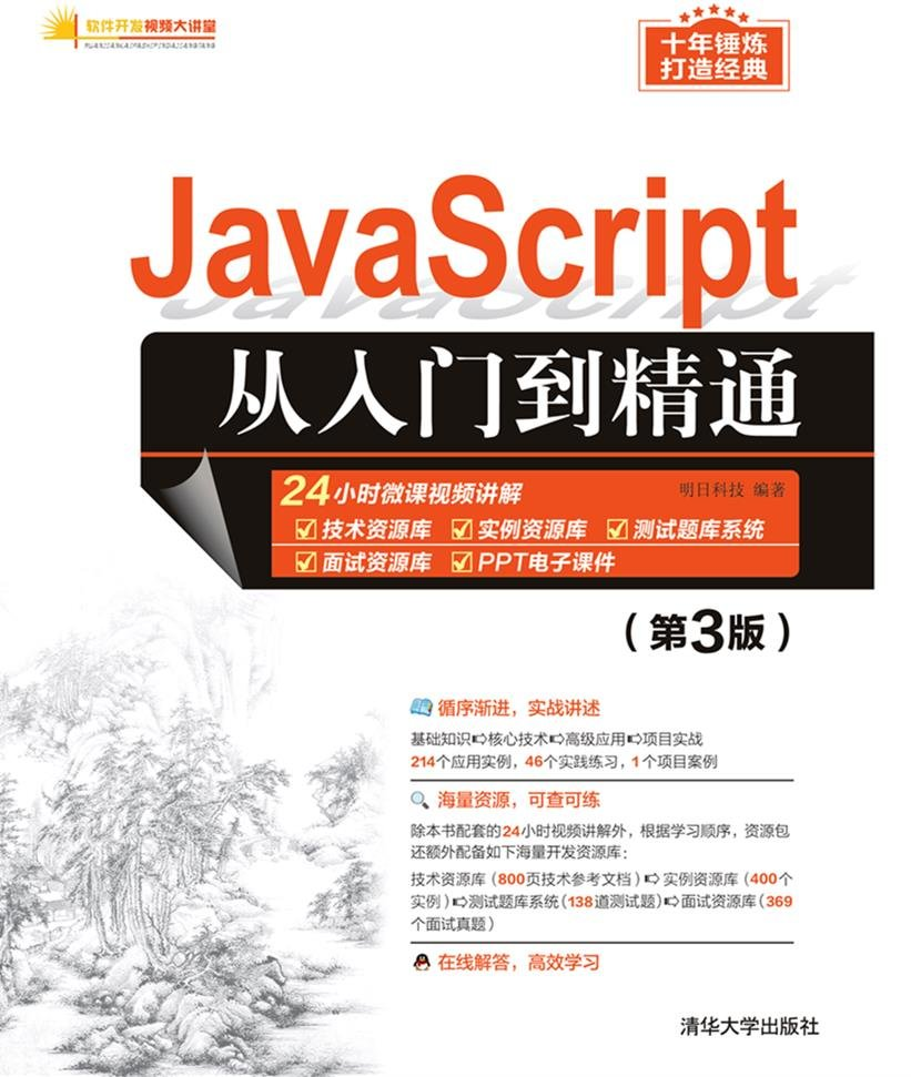 JavaScript從入門到精通(第3版)-preview-1
