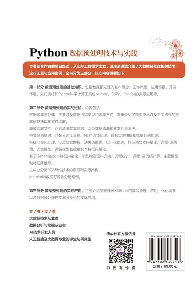 Python數據預處理技術與實踐-preview-2