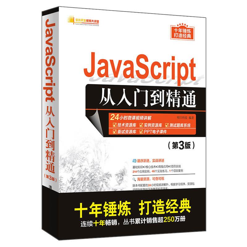 JavaScript從入門到精通(第3版)-preview-3