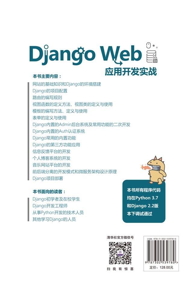 Django Web 應用開發實戰-preview-2