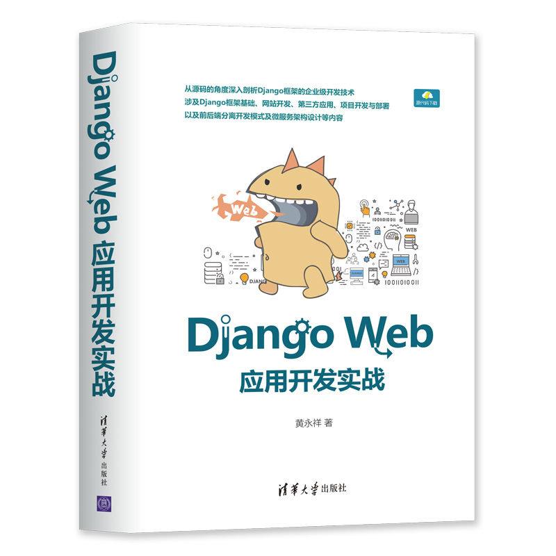 Django Web 應用開發實戰-preview-3