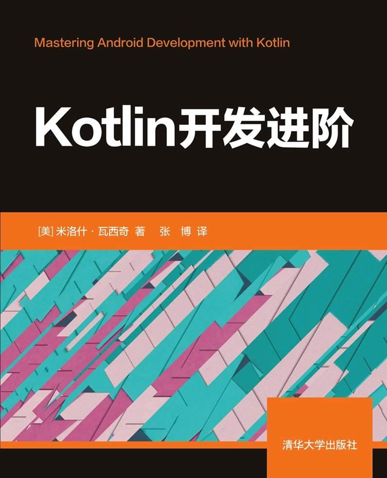 Kotlin開發進階-preview-1