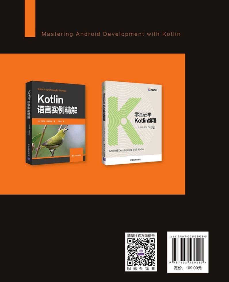 Kotlin開發進階-preview-2