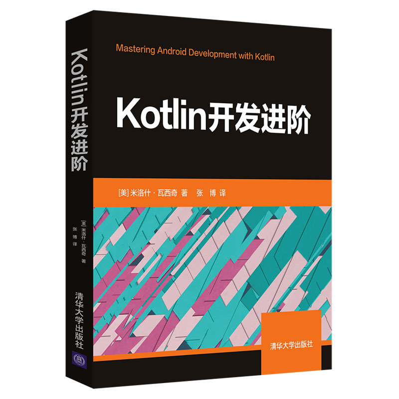 Kotlin開發進階-preview-3