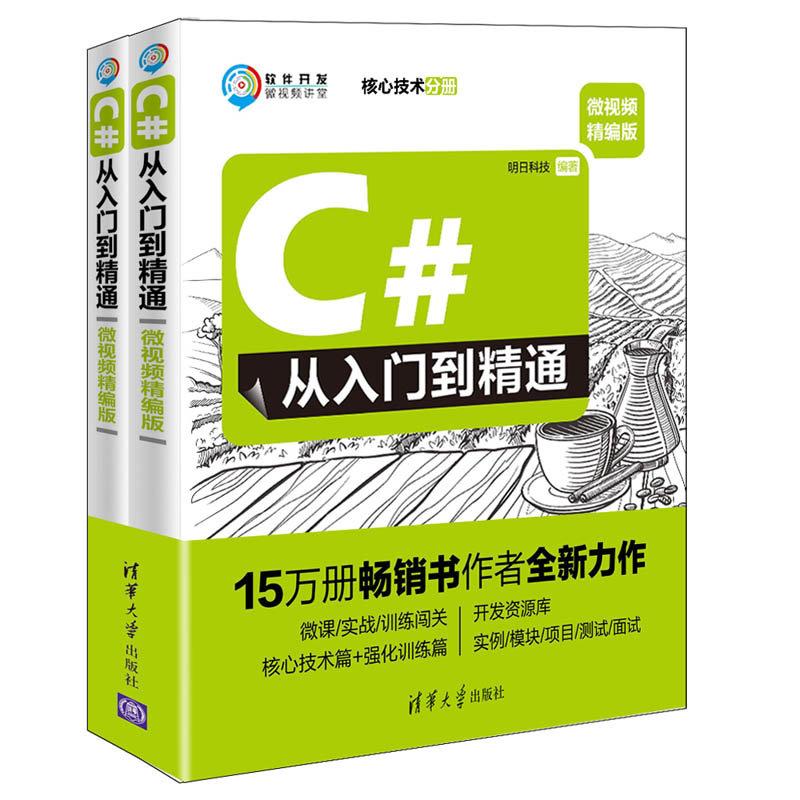 C#從入門到精通(微視頻精編版)-preview-1