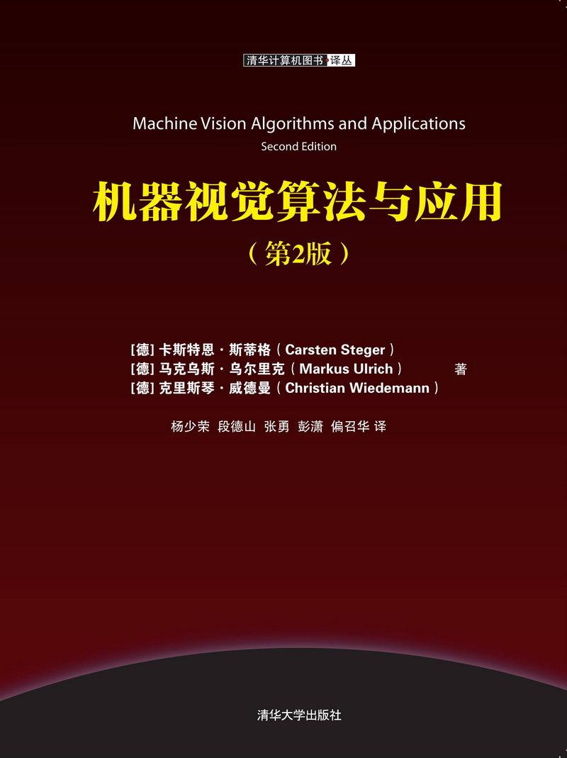 機器視覺算法與應用(第2版)-preview-1