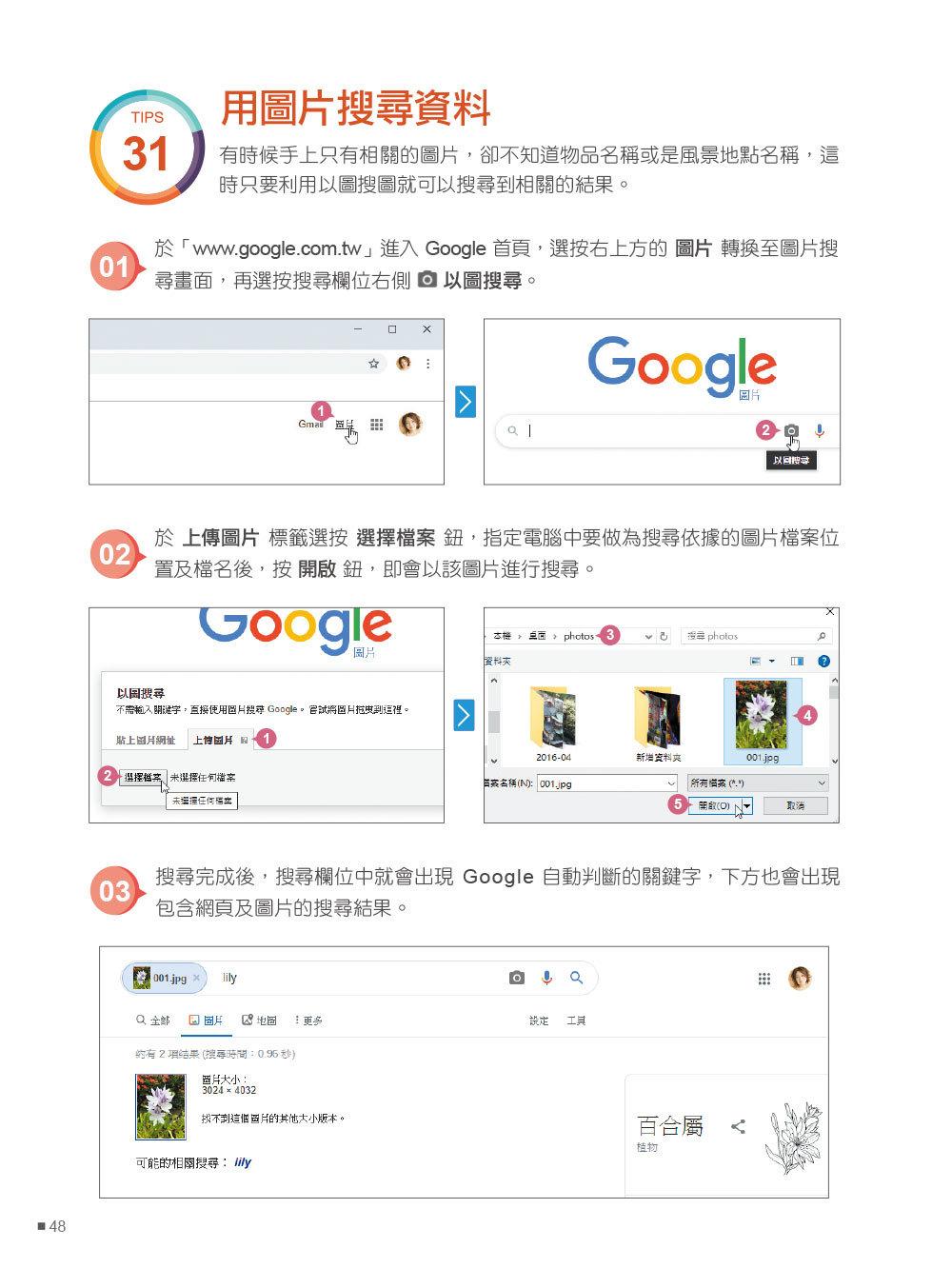 翻倍效率工作術 -- 不會就太可惜的 Google 超極限應用, 4/e-preview-3